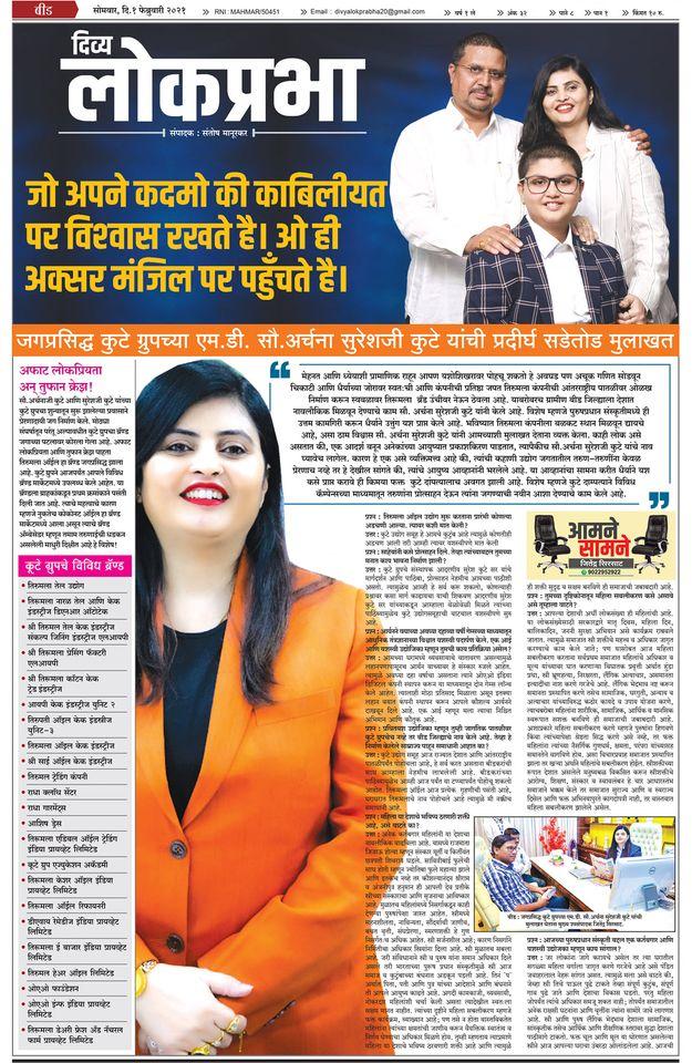 Mrs. Archana Suresh Kute (MD-The Kute Group) - Interview by Lokprabha