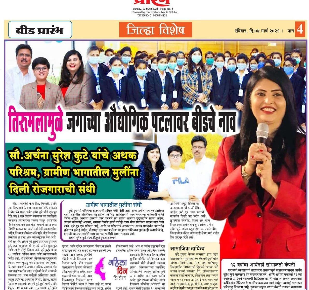 Mrs. Archana Suresh Kute (MD-The Kute Group) featured in leading Newspapers 'Prarambh'