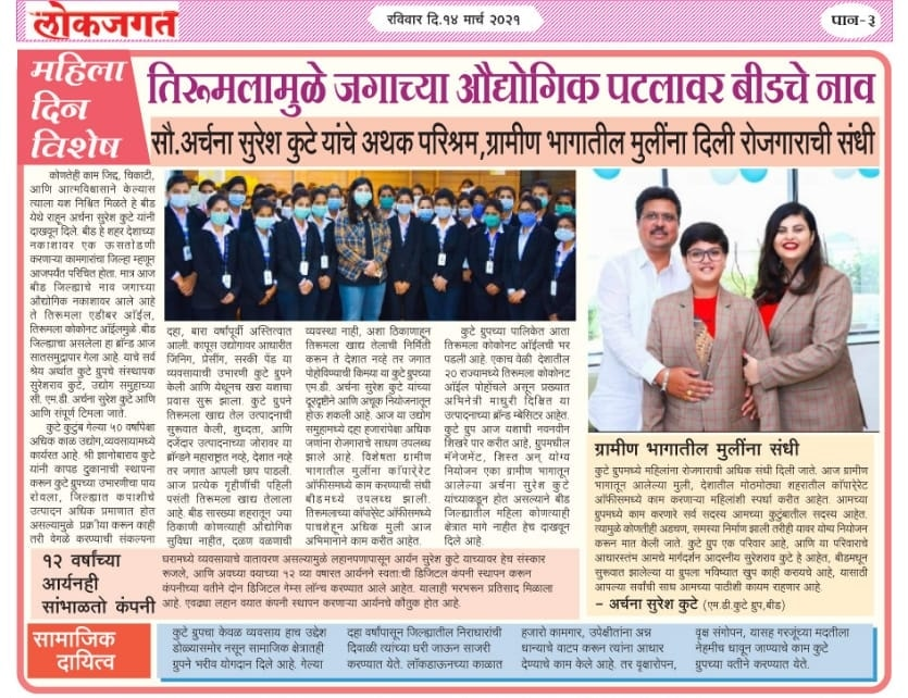 Commendable work of Mrs. Archana Suresh Kute in the business sector